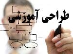 476177x150 - طراحی آموزشی      تعلیمات اجتماعی سوم ابتدایی چادر نشین ها وروستاییان