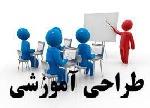 476206x150 - طراحی آموزشی   بخوانیم سوم ابتدایی درس فداکاران